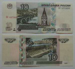 Russia-BANKNOTE-10-Rubles-1997-2004-UNC