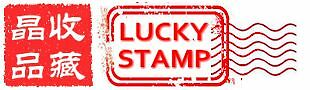 Lucky Stamp