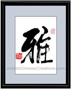 Chinese Calligraphy Framed Art Wall Decor Art: Elegance | eBay
