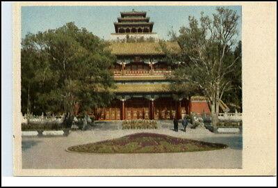 CHINA Vintage Postcard Serie PEKING Djingschan-Park AK