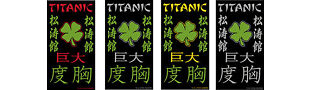 TITANIC MARTIAL ARTS WEAR