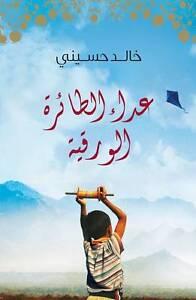 The-Kite-Runner-by-Ehab-Abdel-Hamid-Khaled-Hosseini-Book-Paperback-NEW-2012