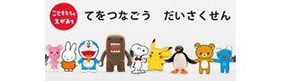 Japanese Character Heaven