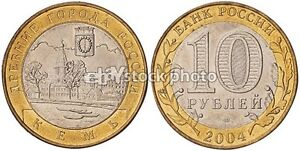 Russia 10 Roubles, 2004, Town of Kem