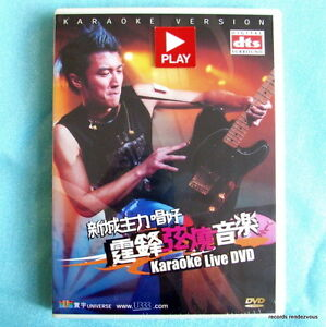 NICHOLAS-TSE-Karaoke-Live-Hong-Kong-DVD-2002-Joey-Yung-Twins-SEALED