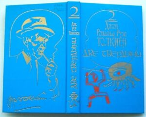 JRR-Tolkien-LOTR-TWO-TOWERS-Russia-1990