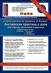 ENGLISH PRACTICE FOR SPEAKERS OF RUSSIAN by