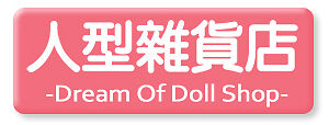 Dream of doll shop
