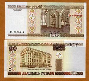 Belarus-20-Rubles-2000-EX-USSR-P-24-UNC