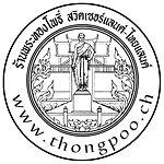 thongpoo