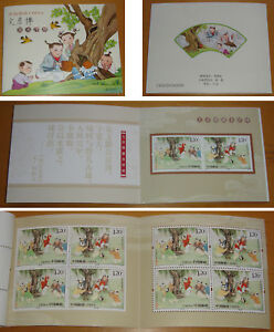 CHINA-2010-Stamp-Booklet-Chinese-History-Story
