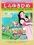 The Story of Snow White, Hiroko C. Quackenbush, 4770017952