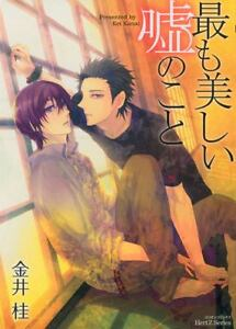 An Even More Beautiful Lie (Yaoi) by Kei...