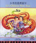 Li's Chinese New Year, Fang Wang, 1846115809