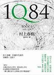 1Q84, Haruki Murakami, 9571352497