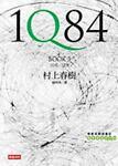 1Q84, Haruki Murakami, 9571352500