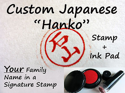 """YOUR name in Japanese """"Name Stamp"""" ( Hanko 判子) calligraphy, painting or fun..."""