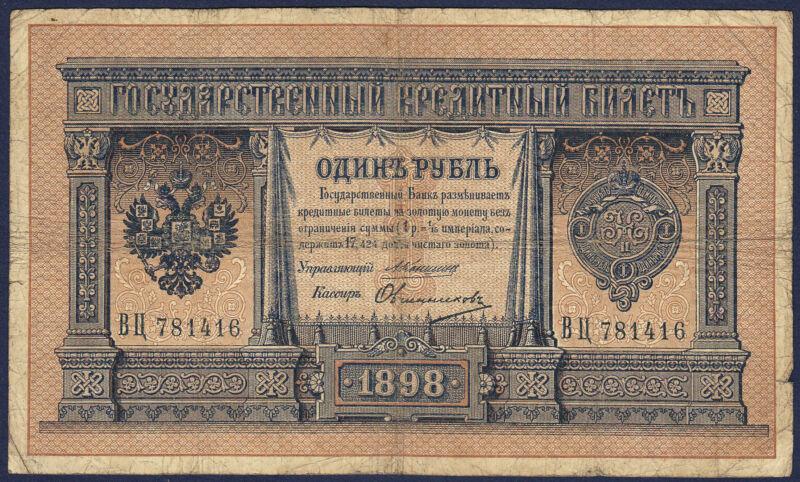 RUSSIA 1 ROUBLE 1898 KONSHIN / OVCHINNIKOV