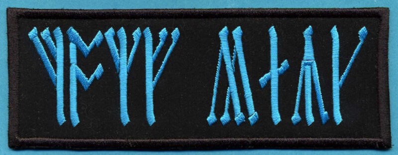 """Custom LOTR Cirth Style Iron On Name Tag Patch - """"YOUR NAME"""""""