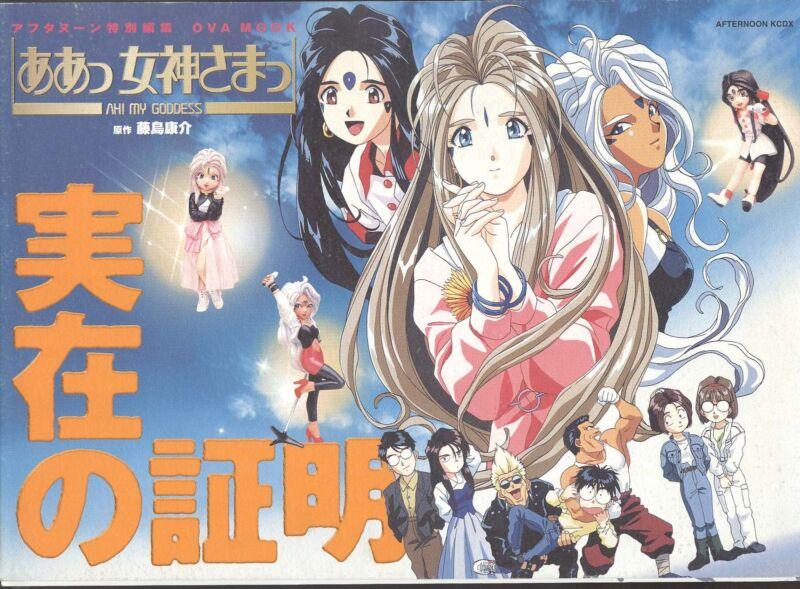 Ah My Goddess OVA Mook Art Book