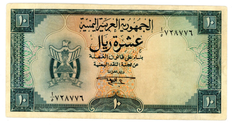 YEMEN ARAB REPUBLIC P-3b  10 RIALS  ND(1967) *VF* SIGN :2