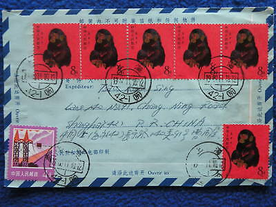 P R China Postal Stationary 1980 Sc#1586x7 Shanghai to USA Letter Sheet