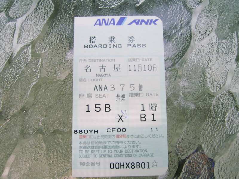 VINTAGE ANA AIR LINES BOARDING PASS