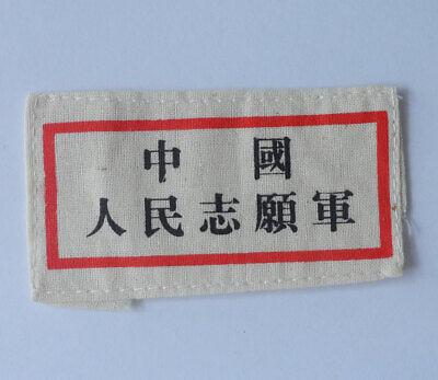 Korean War Chinese People's Volunteer Army Badge Patch