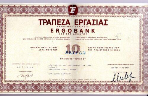 Greece ERGOBANK (TRAPEZA ERGASIAS) Title of 10 Bonds Stock Certificate Year 1976