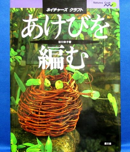 Rare! Weave Akebi - Basket..etc /Japanese Handmade Craft Pattern Book