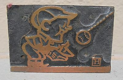 Vintage Cartoon Catching Baseball Copper Wood Printing Block Letterpress