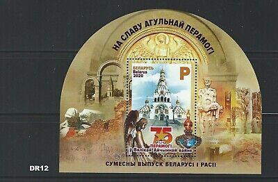 DR12 Belarus mint souvenir sheet