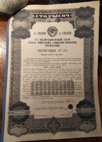 Russian 1936 Moscow Soviet Union USSR Obligation 100000 Kr EXTREMELLY RARE Bond