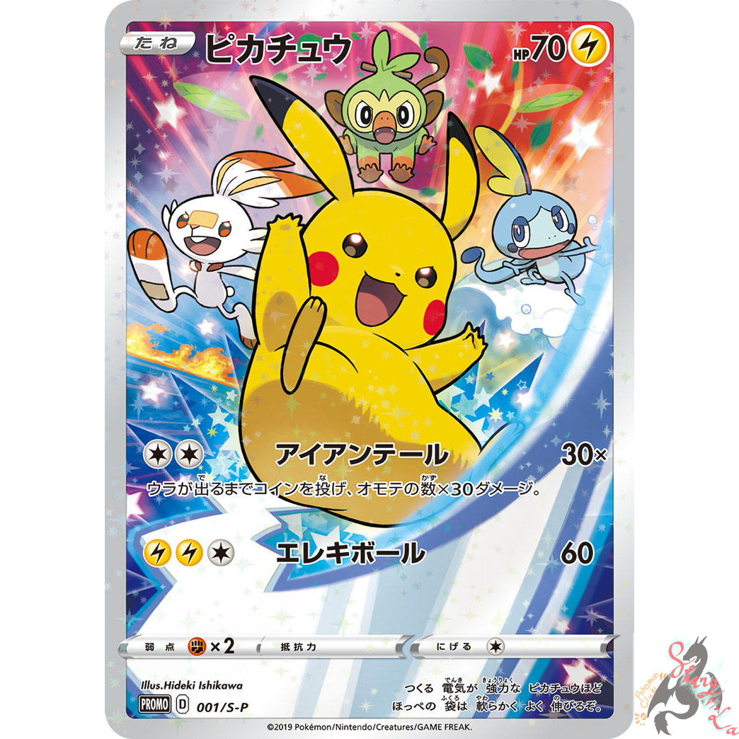 GX Pikachu Pokemon Cards Holo Select A Card Japanese EX Ft Pikachu Promo