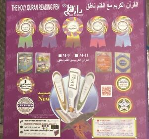 Quran with reading pen