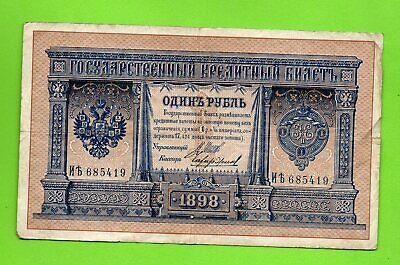RUSSIA RUSSLAND 1 RUBLE 1898 GOLD NOTE SHIPOV 578