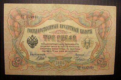 1905-Russia-3-Rubles-Note-Pick-9c-Shipov    644