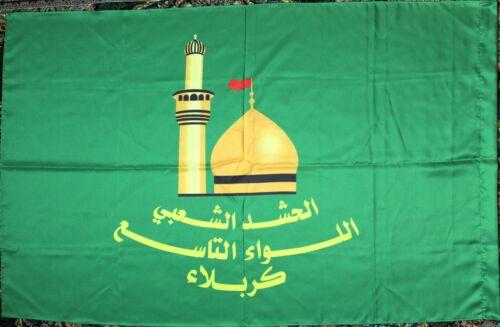 Iraq Shia Islam Military Counterterrorism Flag # 608634 - VERY SCARCE INDEED