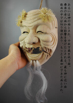QH032 - 22x16x8 cm Hand Carved Japanese Elder Noh 翁面 Mask