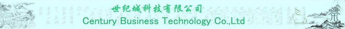 Century Business Technology Co.,Ltd
