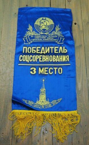 Soviet USSR Blue Award Banner Pennant Flag Winner of Socialism Race 3rd Place