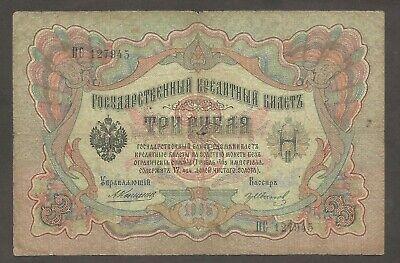 Russia (Czarist) 3 Rubles 1905; VG, P-9b; Konshin & V. Ivanov