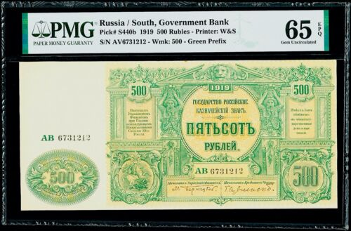 500 Rubles 1919 Russia / South, Government Bank Pick# S440b PMG 65 EPQ Gem UNC