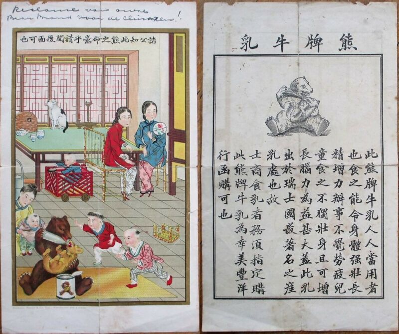 China/Chinese 1900 Color Litho Advertising Poster: Baby