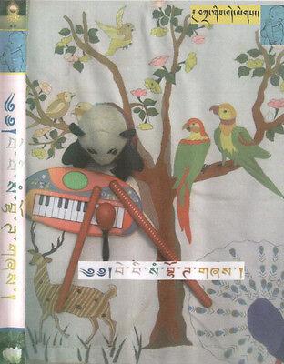 """DVD - """"BABY SAMBHOTA"""" - TIBETAN CHILDREN PLAYS & SONGS -  TI"""