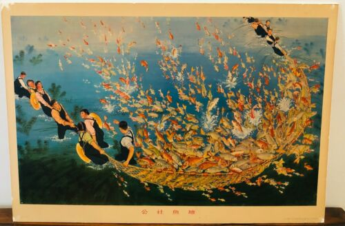 Vintage Chinese Cultural Revolution Poster - Commune Fish Pond - Mao China