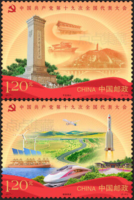 China stamp-2017-26-China's Ninth National Congress  stamps-MNH
