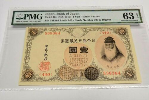 BANK OF JAPAN ND (1916) 1 Yen 1916 Japanese Note PMG Pick#30c CHOICE UNC 63 EPQ