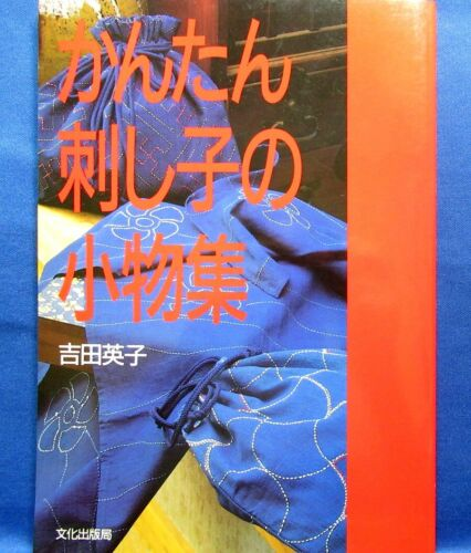 Sashiko Embroidery Goods Collection /Japanese Needlework Craft Pattern Book