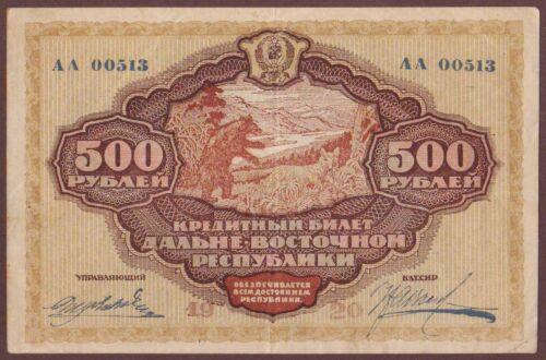 Russia  FAR  EASTERN  REPUBLIC   500 Rubles 1920